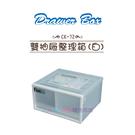 【我們網路購物商城】聯府 CK-72 雙抽屜整理箱(白)   收納盒 整理盒 置物盒 分類盒 CK72