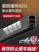 防撞條 防撞條通用改裝飾用品開門車門邊防刮蹭磕碰膠條免粘貼神器 莎瓦迪卡