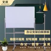 白板白板支架式牆貼辦公書寫磁性壁掛黑板家用兒童涂鴉小白板黑板立式【雙十二快速出貨八折】