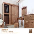 衣櫃 滑門衣櫥 鄉村風【AL155-1】...