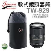 Jenova 吉尼佛 軟式鏡頭套筒 鏡頭袋 TW-929