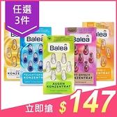 【任3件$147】德國 Balea 精華素膠囊(7粒裝) 多款可選【小三美日】原價$66
