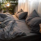北歐水洗棉床單被套全棉簡約雙人純棉裸睡床上【極簡生活館】