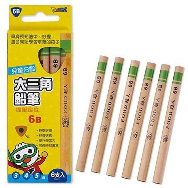 兒童分齡大三角鉛筆2B/4B/6B 粗鉛筆 FOOD超人 寶貝童衣