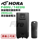 HORA P-60VU BAL-686 含背夾 充電電池 P60VU T621VU T-621VU 鋰電池