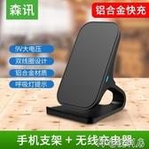 (免運)蘋果X無線充電器iPhone11ProMax手機iphonex頭xsmax快充11專用XR
