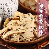 【愛上新鮮】海苔魚香切片20包組(80g±5%/包)