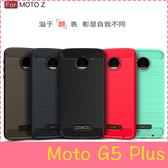 【萌萌噠】摩托羅拉 Moto G5 Plus (5.2吋)類金屬碳纖維拉絲紋保護殼 軟硬組合款 全包矽膠軟殼 手機殼