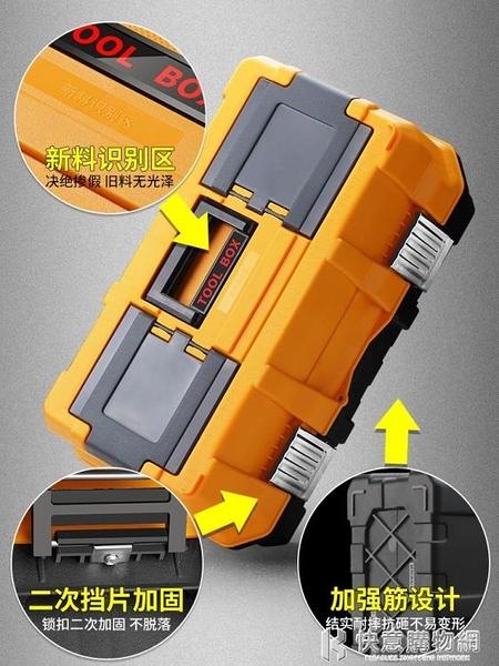 三層摺疊五金塑料工具箱多功能手提式維修工具盒大號家用收納電工 NMS快意購物網