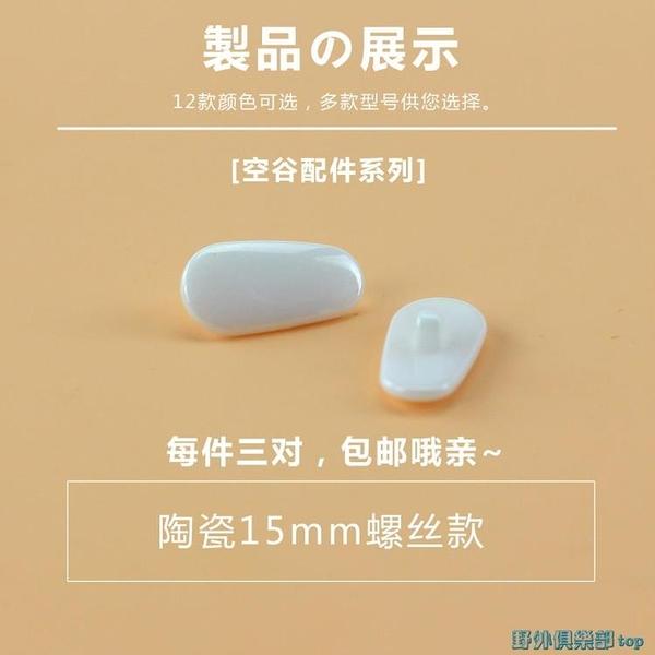 眼鏡鼻托 空谷眼鏡框配件防滑無痕超輕純鈦玉石鼻托陶瓷硅膠空氣墊氣囊超軟 快速出貨