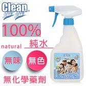 神奇日本專利 去汙+除菌+除臭 超電水 (500ml)