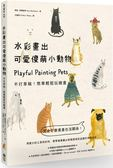 水彩畫出可愛傻萌小動物:不打草稿!簡單輕鬆玩繪畫
