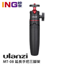 【24期0利率】Ulanzi MT-08 延長手把三腳架 黑色 球頭雲台 三腳架 延長三腳架 便攜 自拍桿 Vlog