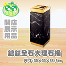鍍鈦全石大理石桶/G7T