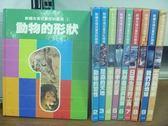 【書寶二手書T3/少年童書_XEI】動物的形狀_四季的花草_日常生活的工具等_共10本合售