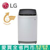LG 11KG 變頻洗衣機WT-SD119HSG含配送到府+標準安裝 【愛買】