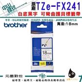 Brother TZe-FX241 白底黑字 纜線護貝標籤帶 可彎曲 (寬度18mm)