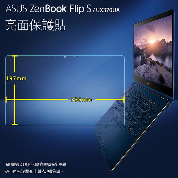 ◇亮面螢幕保護貼 ASUS 華碩 ZenBook Flip S UX370UA 筆記型電腦保護貼 筆電 軟性 亮貼 亮面貼 保護膜