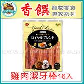 *~寵物FUN城市~*香饌寵物零食專家系列-雞肉潔牙棒16入 (狗零食,犬用點心) 潔牙骨