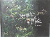 【書寶二手書T6/動植物_YFP】與大自然捉迷藏_徐仁修