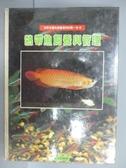 【書寶二手書T8/寵物_PEF】熱帶魚飼養與管理_張文良