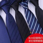 領帶男士正裝商務8cm藍紅黑色學生職業結婚新郎韓版懶人拉鏈西裝