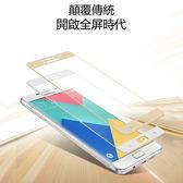 絲印膜 Samsung Galaxy C9 pro 6吋 9H超薄 滿版 手機鋼化膜 鋼化玻璃膜 防刮 防爆 螢幕保護貼