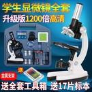 顯微鏡兒童顯微鏡1200倍高倍中小學生迷你便攜生物專業檢測科學實驗套裝 小山好物