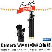放肆購 Kamera WM01 相機 自拍棒 自拍桿 6節伸縮 掛勾設計 自拍架 自拍器 微單眼 Gopro 運動攝影機