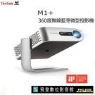 [飛登科技]ViewSonic M1+ 無線 360度巧攜投影機 (內建電池)