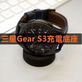 Samsung 三星 Gear S3 手錶充電座 座充 配件 手錶充電器 極速快充 USB接口 智慧手錶 充電器