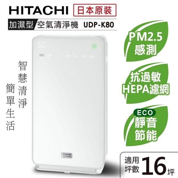 【日立HITACHI】日本原裝輕巧型清淨機16坪內適用/UDP-K80