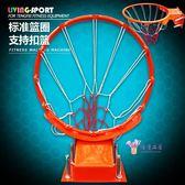 籃圈 戶外標準籃球框成人兒童壁掛式雙彈簧籃球圈實心扣籃籃球筐T
