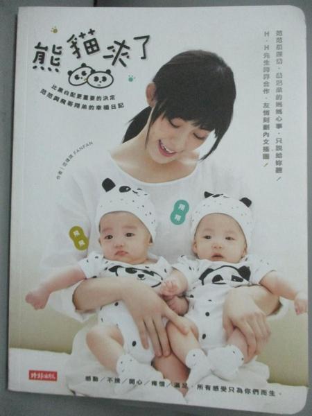 【書寶二手書T9/親子_J2B】熊貓來了!_范瑋琪