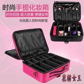 化妝包 大容量便攜手提半永久工具收納化妝箱大號多層 BF9840【花貓女王】