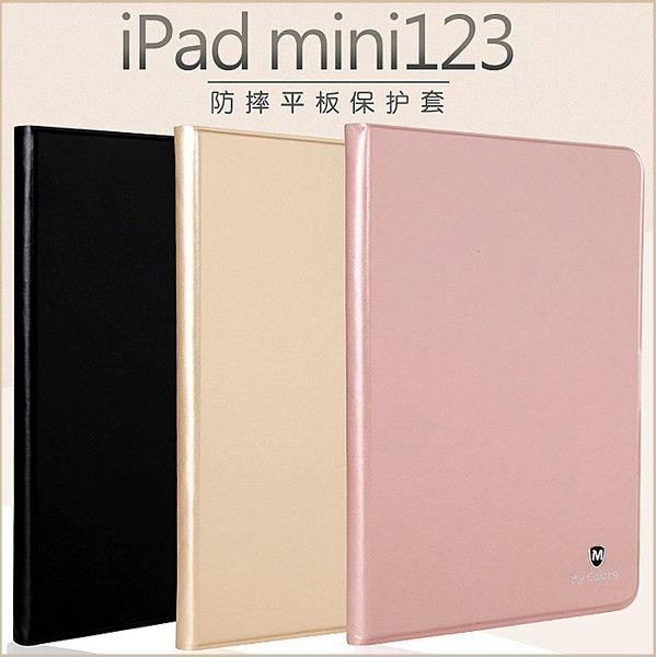 純色皮套 蘋果 iPad mini4 mini 3 平板保護套 防摔 支架 簡約 iPad mini2 全包邊 TPU 內殼 保護殼