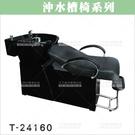 友寶T-24160洗頭沖水槽椅160*66*84[57114]美髮沙龍開業設備