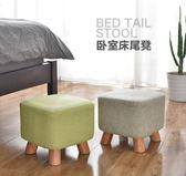 凳子 實木換鞋凳時尚穿鞋凳創意方凳布藝凳子沙發凳茶幾板凳家用矮凳YYP 伊鞋本鋪