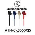 鐵三角 ATH-CKS550XIS 線控 耳塞式耳機