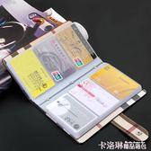 大容量放卡的男士卡包女式超薄多卡位信用名卡片包套夾證件位簡約