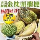 【果之蔬-全省免運】泰國進口金枕頭榴槤X...