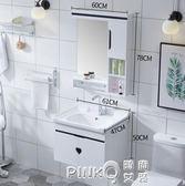 PVC浴室櫃組合洗手池洗臉盆衛生間洗漱台盆櫃組合現代簡約衛浴櫃CY  【PINKQ】