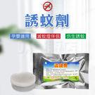 誘蚊劑  滅蚊燈用(V50-2620)
