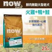 【毛麻吉寵物舖】Now! 鮮肉無穀天然糧 大型老犬配方(25磅) WDJ推薦 狗飼料/狗糧