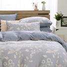 床包薄被套組 雙人 天絲 萊塞爾 凱薩琳...