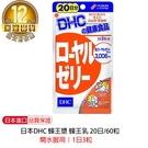【日本DHC】 蜂王漿 蜂王乳 20日/60粒