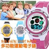 【贈盒】運動電子錶 兒童手錶 男孩女孩 游泳防水 LED夜光手錶  ☆匠子工坊☆【UQ0073】