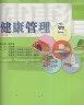 二手書R2YB2009年9月二版一刷《健康管理》方郁文等 全華 97895721