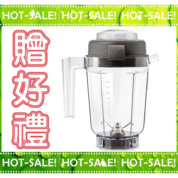 《立即購+贈超值好禮三選一》Vita-Mix Vitamix TNC5200 調理機 專用容杯 0.9L 乾杯