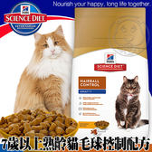 【培菓平價寵物網 】美國Hills希爾思》熟齡貓化毛專用雞肉配方2kg4.4磅/包